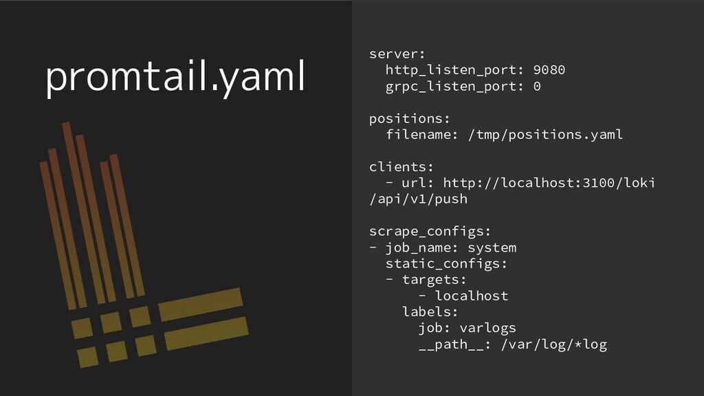 promtail.yaml server: http_listen_port: 9080 gr...
