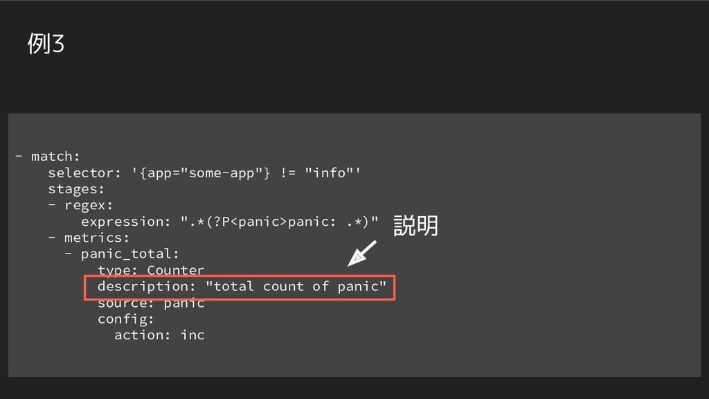 "- match: selector: '{app=""some-app""} != ""info""'..."
