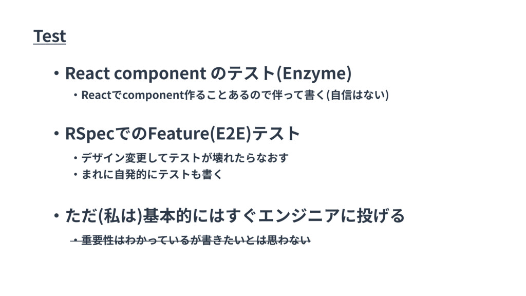 Test ・React component のテスト(Enzyme) ・RSpecでのFeat...
