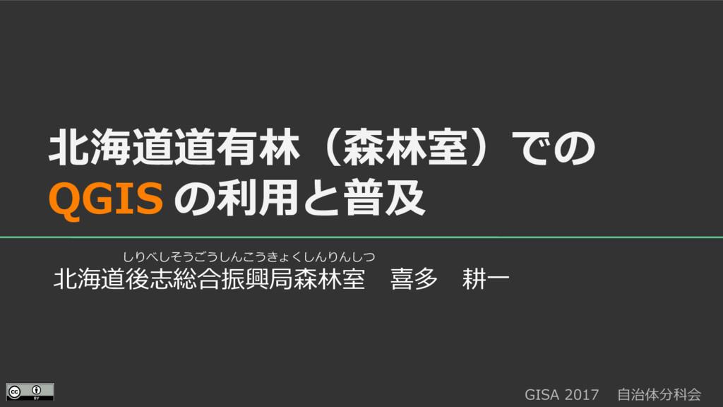 GISA 2017  自治体分科会  北海道道有林(森林室)での QGIS の利用と普及 北海...
