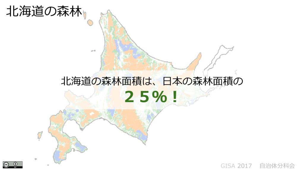 GISA 2017  自治体分科会  北海道の森林 北海道の森林面積は、日本の森林面積の 25...