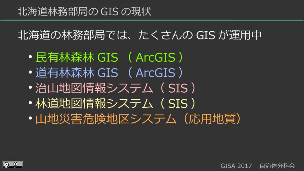 GISA 2017  自治体分科会  北海道林務部局の GIS の現状 北海道の林務部局では、...