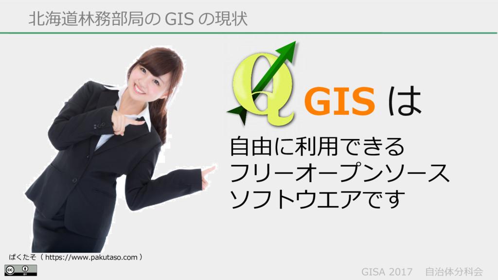 GISA 2017  自治体分科会  北海道林務部局の GIS の現状 GIS は ぱくたそ(...