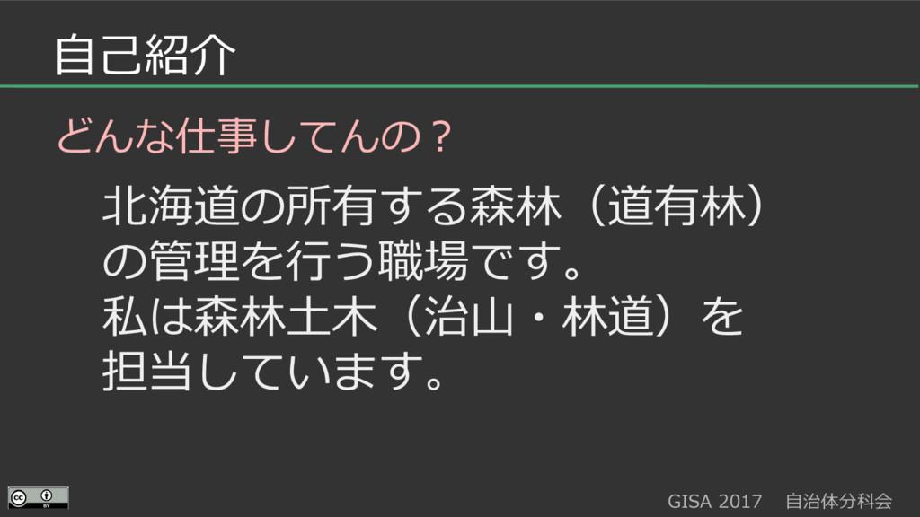 GISA 2017  自治体分科会  自己紹介 どんな仕事してんの? 北海道の所有する森林(道...