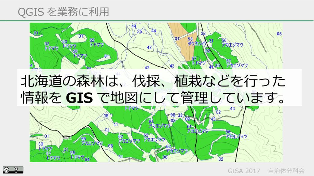 GISA 2017  自治体分科会  QGIS を業務に利用 北海道の森林は、伐採、植栽などを...