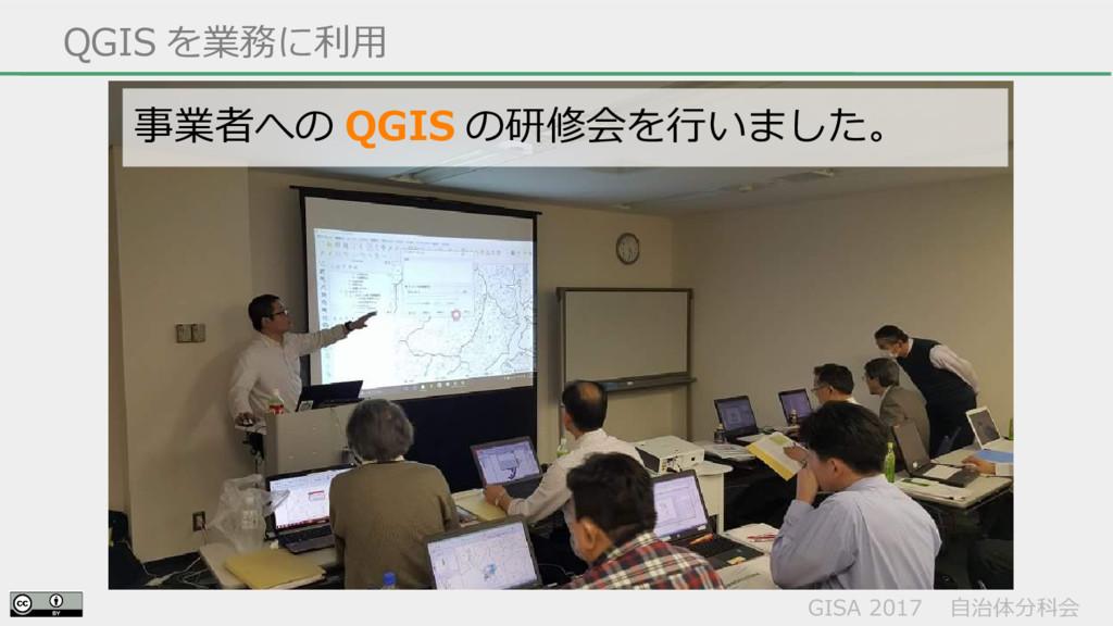 GISA 2017  自治体分科会  QGIS を業務に利用 事業者への QGIS の研修会を...