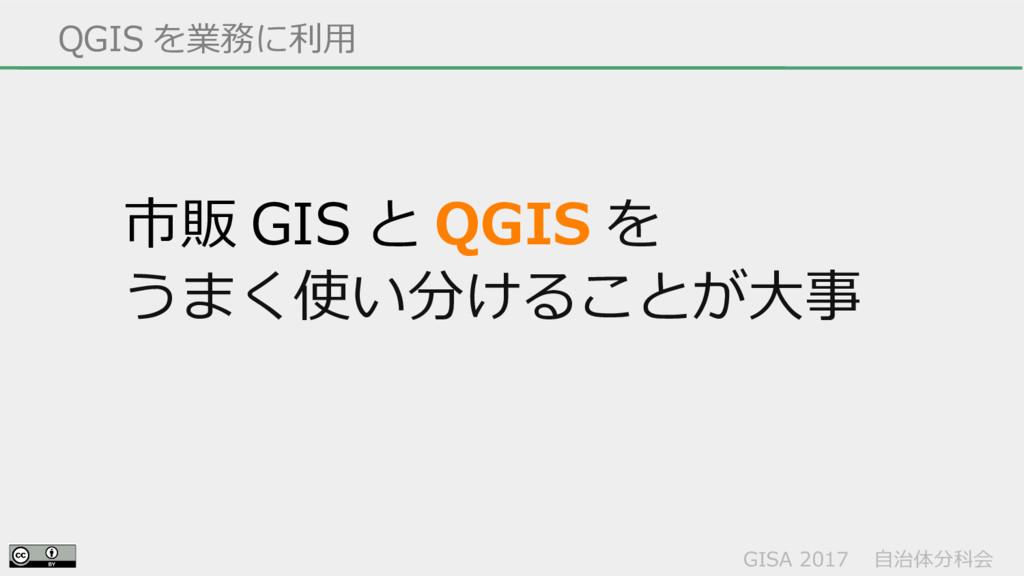 GISA 2017  自治体分科会  QGIS を業務に利用 市販 GIS と QGIS を ...