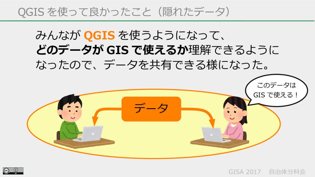 GISA 2017  自治体分科会  QGIS を使って良かったこと(隠れたデータ) みんなが...