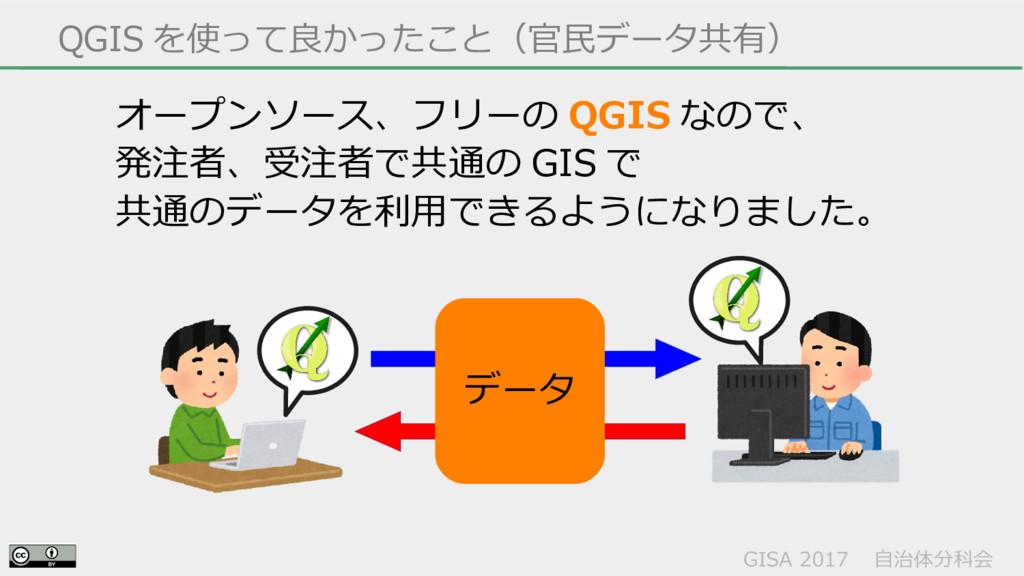 GISA 2017  自治体分科会  QGIS を使って良かったこと(官民データ共有) オープ...