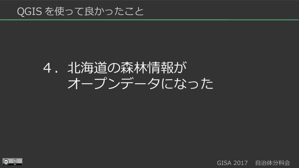 GISA 2017  自治体分科会  QGIS を使って良かったこと 4.北海道の森林情報が ...