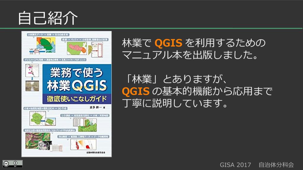 GISA 2017  自治体分科会  自己紹介 林業で QGIS を利用するための マニュアル...