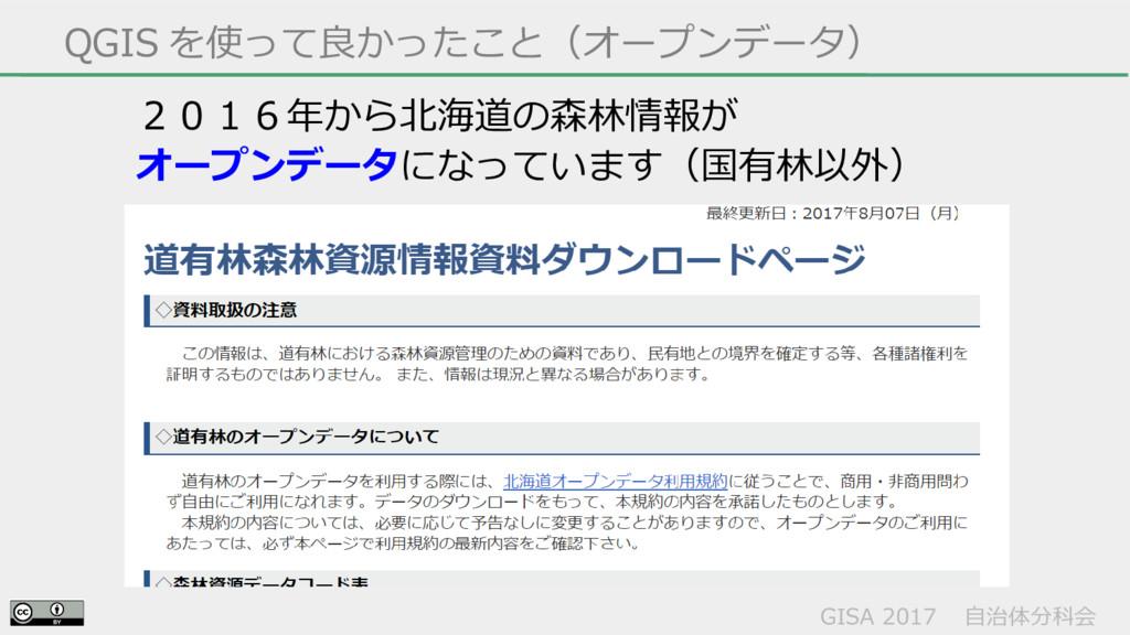 GISA 2017  自治体分科会  QGIS を使って良かったこと(オープンデータ) 201...
