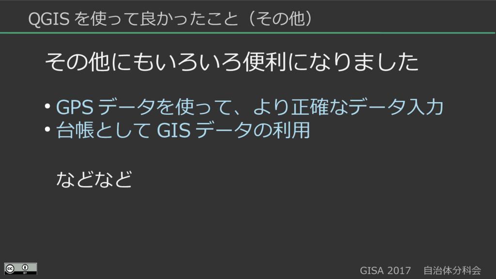 GISA 2017  自治体分科会  QGIS を使って良かったこと(その他) その他にもいろ...