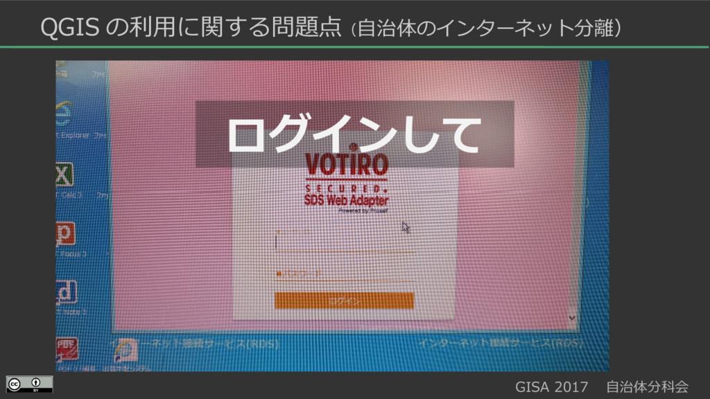 GISA 2017  自治体分科会  ログインして QGIS の利用に関する問題点(自治体のイ...