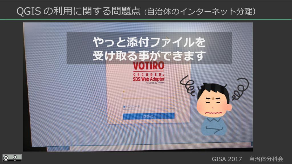 GISA 2017  自治体分科会  やっと添付ファイルを 受け取る事ができます QGIS の...