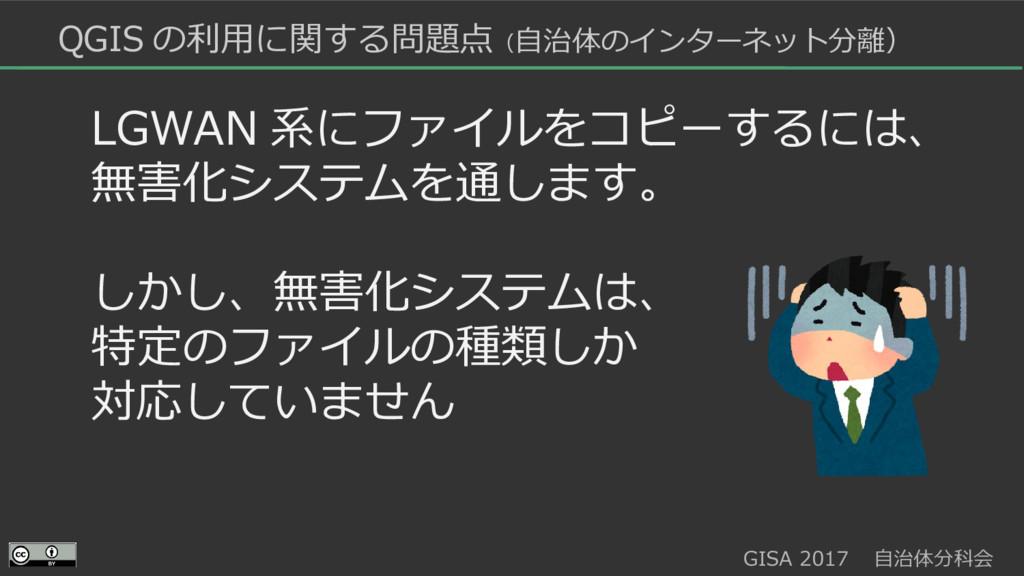 GISA 2017  自治体分科会  LGWAN 系にファイルをコピーするには、 無害化システ...