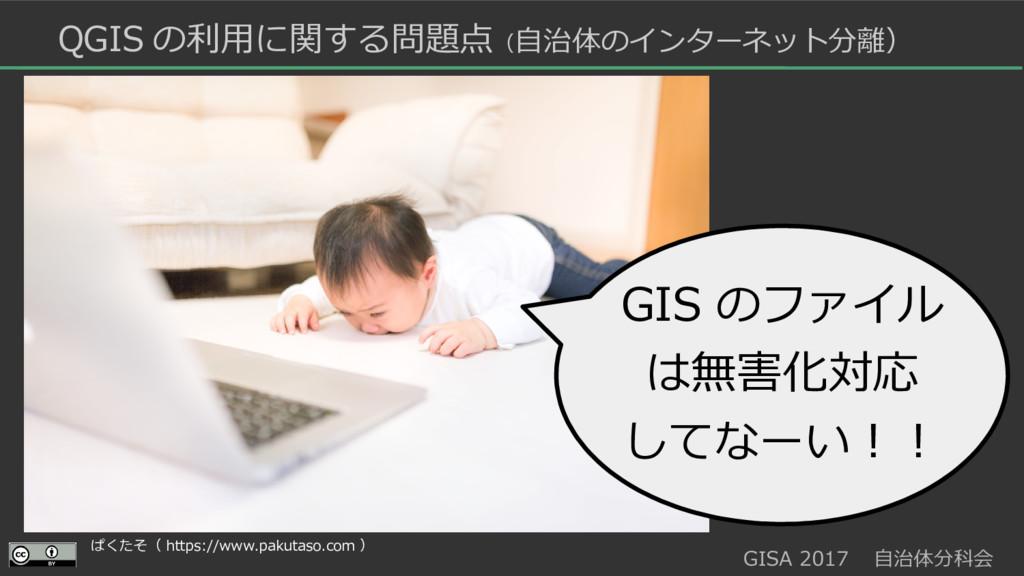 GISA 2017  自治体分科会  GIS のファイル は無害化対応 してなーい!! ぱくた...