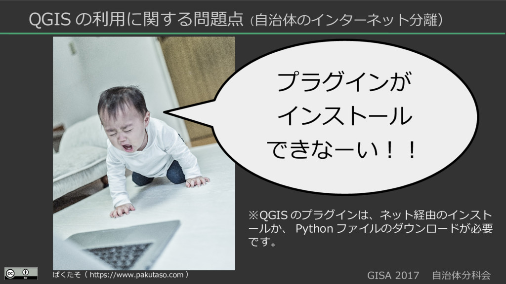 GISA 2017  自治体分科会  プラグインが インストール できなーい!! ぱくたそ( ...