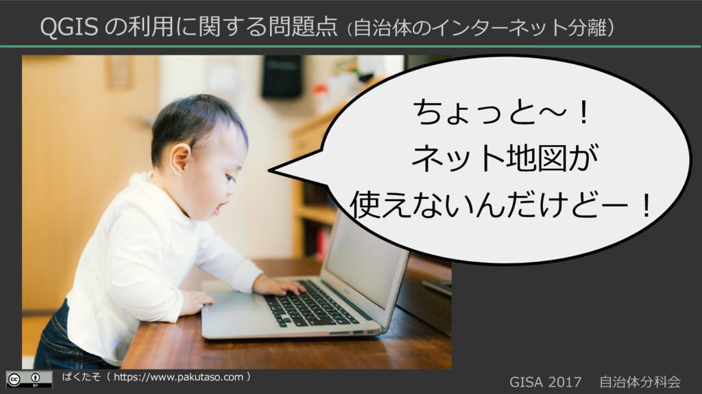 GISA 2017  自治体分科会  ちょっと~! ネット地図が 使えないんだけどー! ぱくた...
