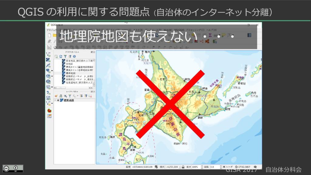 GISA 2017  自治体分科会  地理院地図も使えない・・・ QGIS の利用に関する問題...