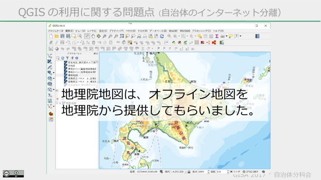 GISA 2017  自治体分科会  地理院地図は、オフライン地図を 地理院から提供してもらい...