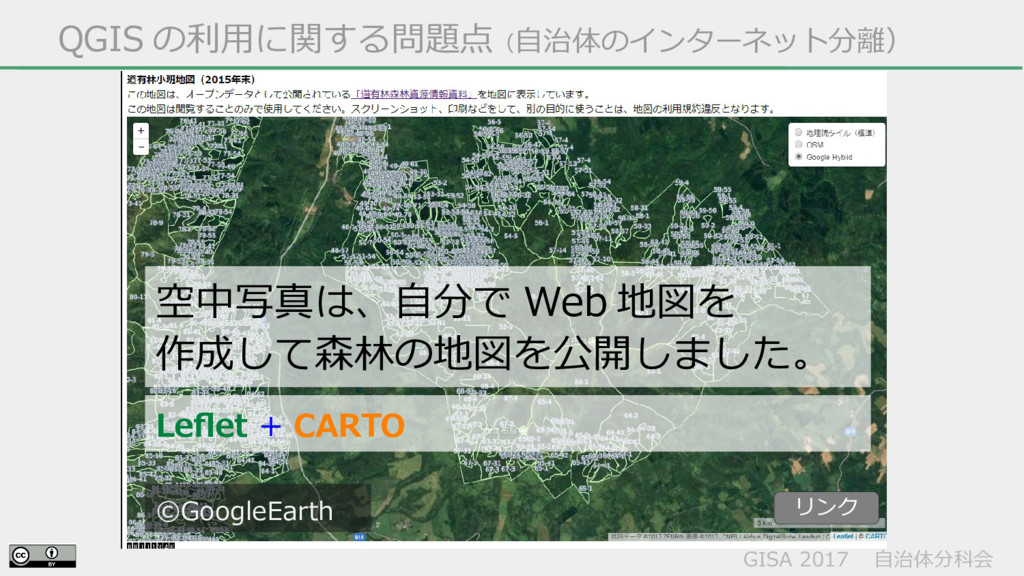 GISA 2017  自治体分科会  空中写真は、自分で Web 地図を 作成して森林の地図を...