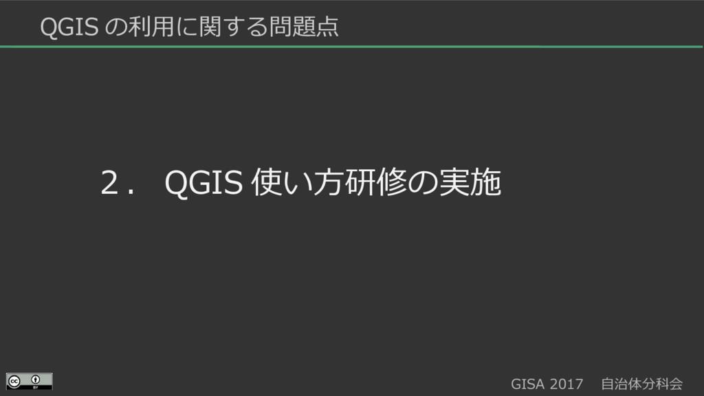 GISA 2017  自治体分科会  QGIS の利用に関する問題点 2. QGIS 使い方研...
