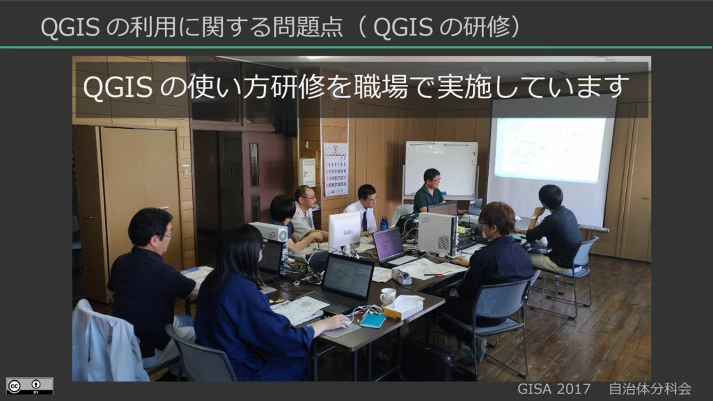 GISA 2017  自治体分科会  QGIS の利用に関する問題点( QGIS の研修) Q...