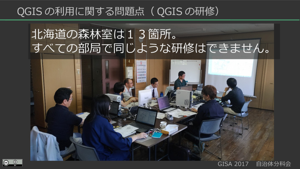 GISA 2017  自治体分科会  QGIS の利用に関する問題点( QGIS の研修) 北...