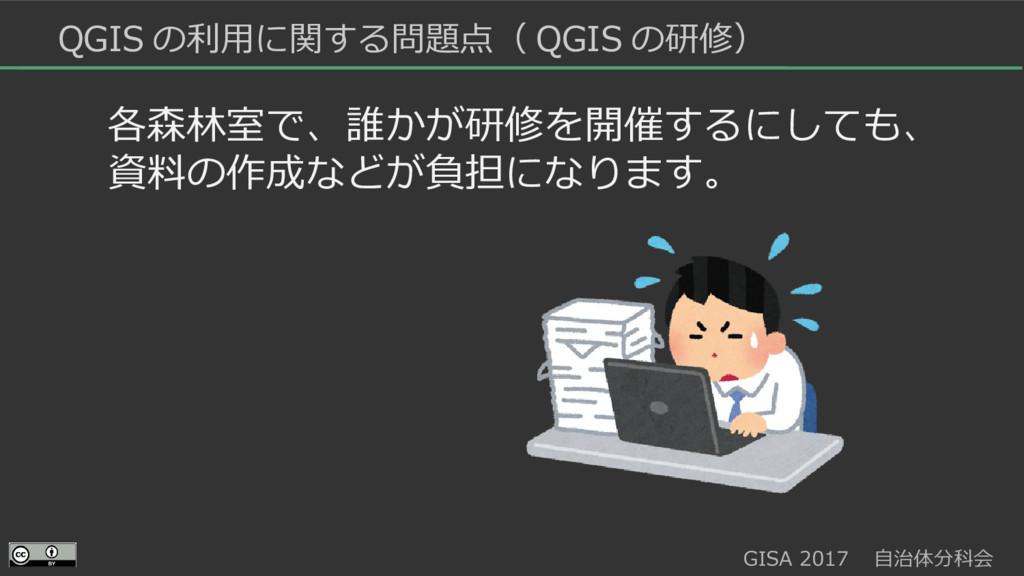 GISA 2017  自治体分科会  QGIS の利用に関する問題点( QGIS の研修) 各...