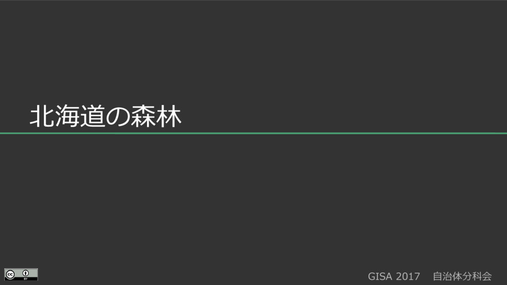 GISA 2017  自治体分科会  北海道の森林