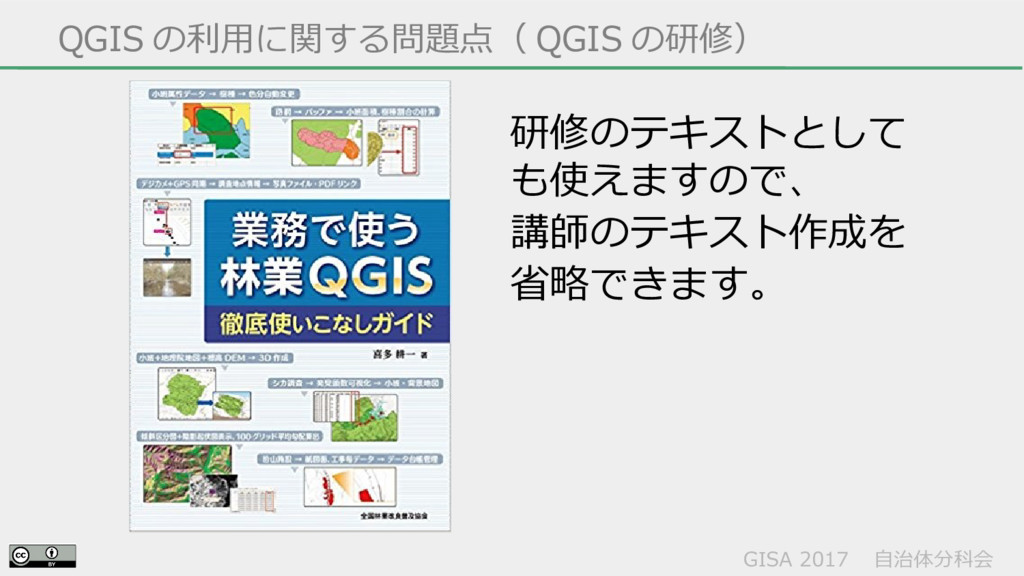 GISA 2017  自治体分科会  QGIS の利用に関する問題点( QGIS の研修) 研...