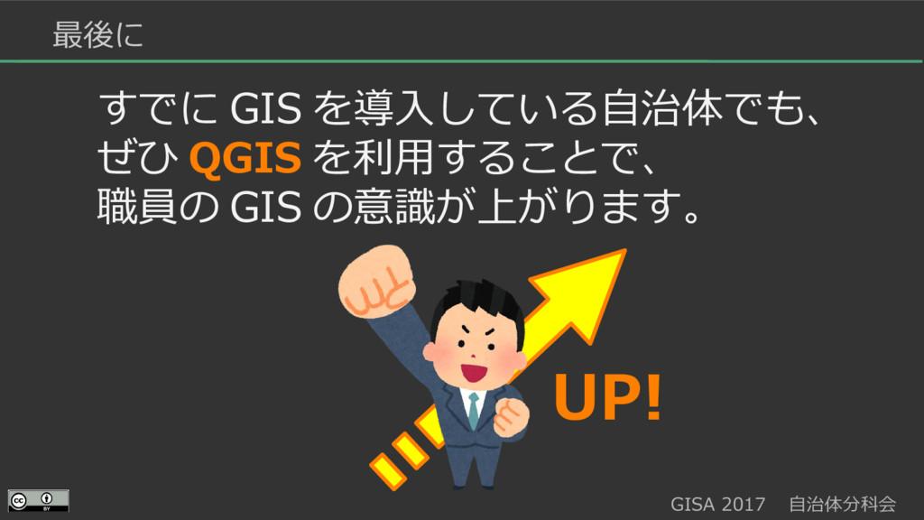 GISA 2017  自治体分科会  最後に すでに GIS を導入している自治体でも、 ぜひ...