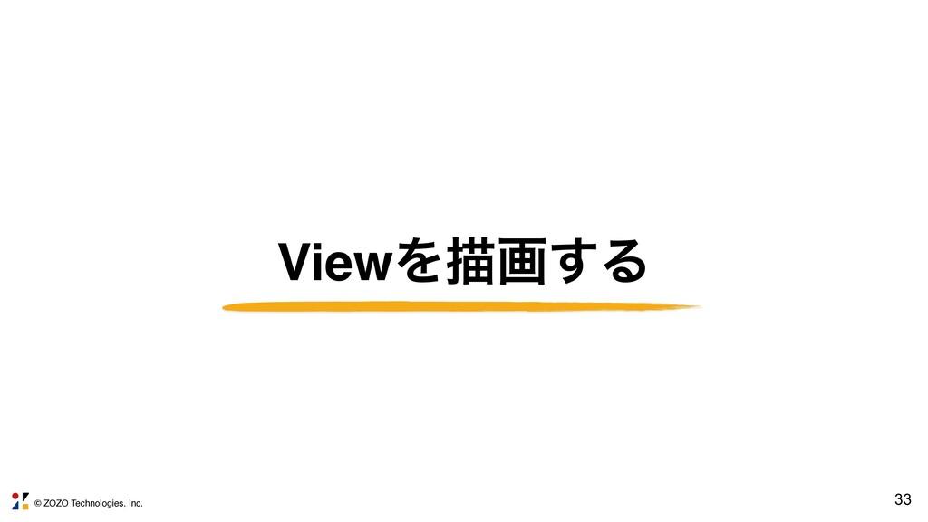 © ZOZO Technologies, Inc. 33 ViewΛඳը͢Δ