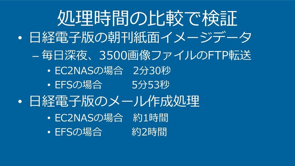 処理時間の比較で検証 • 日経電子版の朝刊紙面イメージデータ – 毎日深夜、3500画像ファイ...