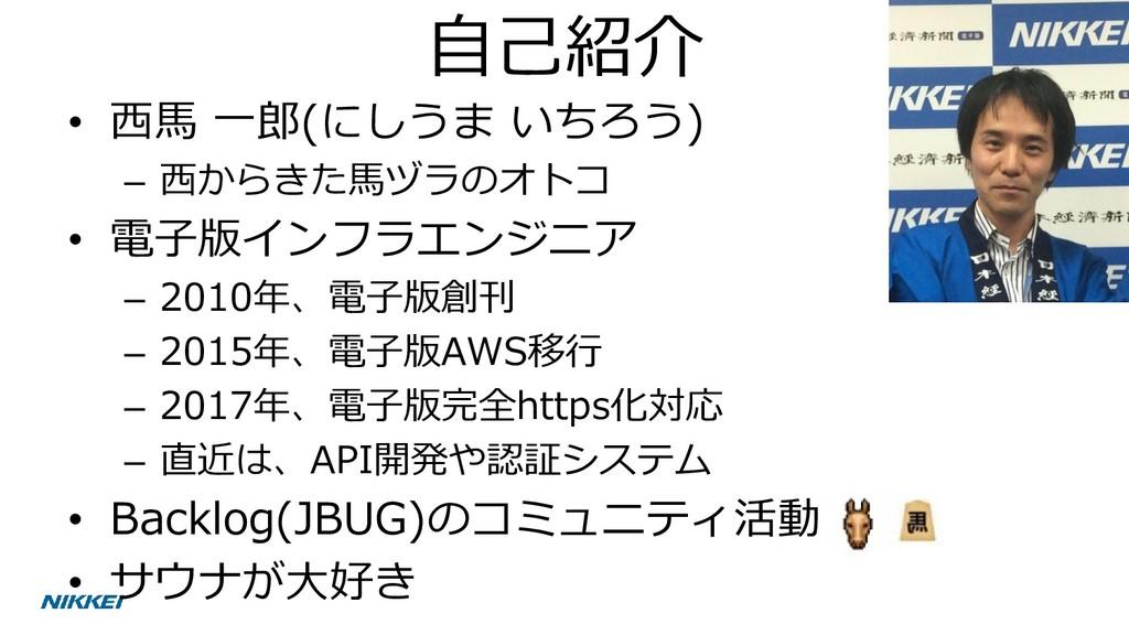 自己紹介 • 西馬 一郎(にしうま いちろう) – 西からきた馬ヅラのオトコ • 電子版インフ...
