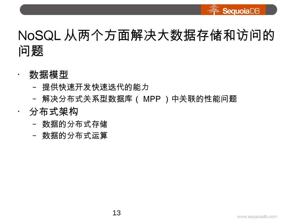 NoSQL 从两个方面解决大数据存储和访问的 问题 • 数据模型 – 提供快速开发快速迭代的能...