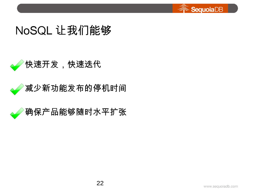 NoSQL 让我们能够 • 快速开发,快速迭代 • 减少新功能发布的停机时间 • 确保产品能够...