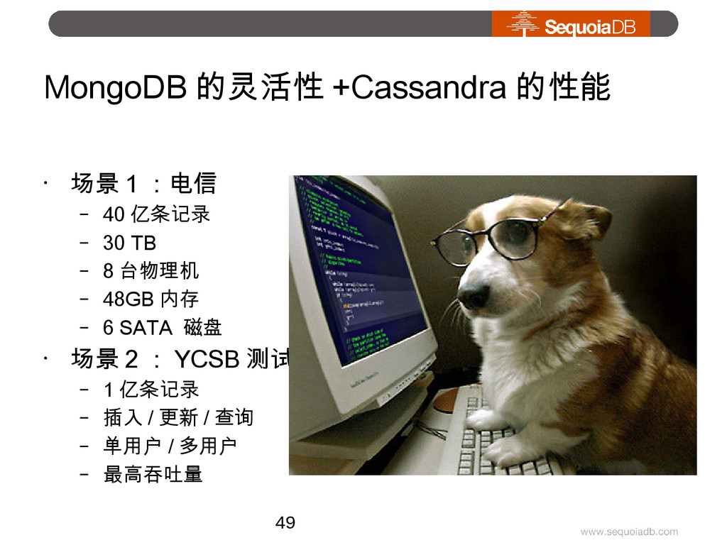 MongoDB 的灵活性 +Cassandra 的性能 • 场景 1 :电信 – 40 亿条记...