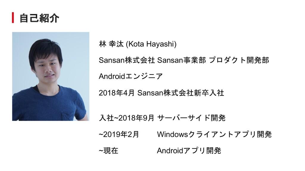 ! (Kota Hayashi) Sansan$ Sansan ' (...