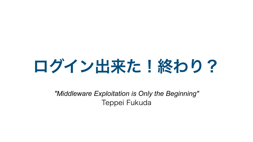 """ϩάΠϯग़དྷͨʂऴΘΓʁ """"Middleware Exploitation is Only t..."""