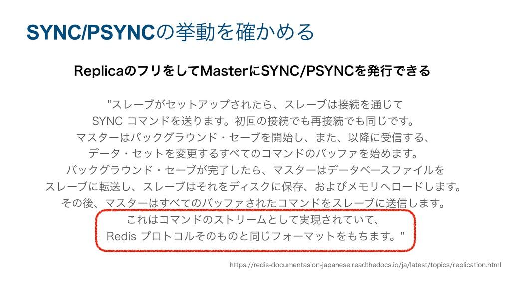 3FQMJDBͷϑϦΛͯ͠.BTUFSʹ4:/$14:/$ΛൃߦͰ͖Δ SYNC/PSYNC...