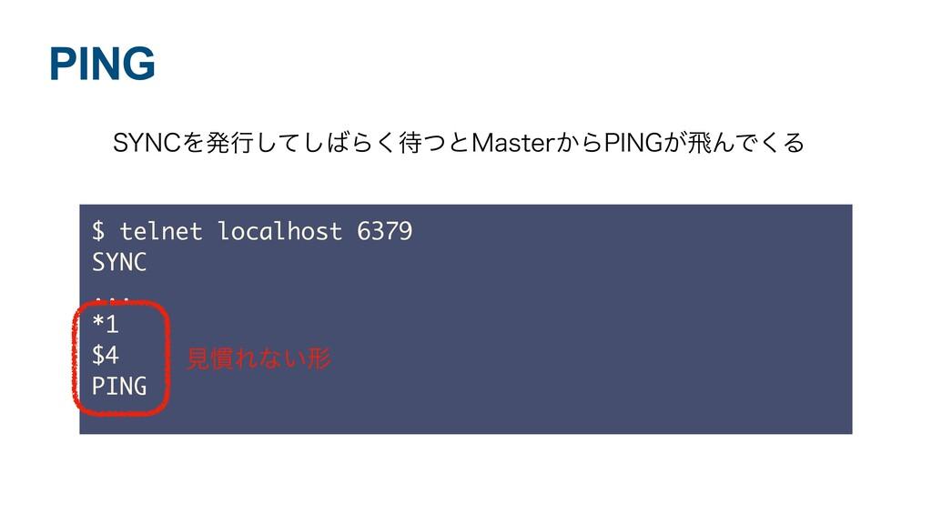 PING $ telnet localhost 6379 SYNC ... *1 $4 PIN...