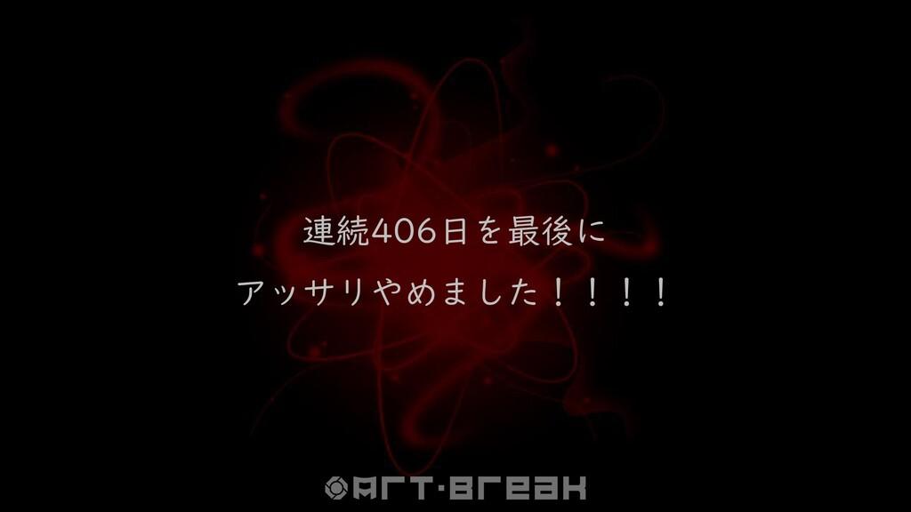 連続406日を最後に アッサリやめました!!!!