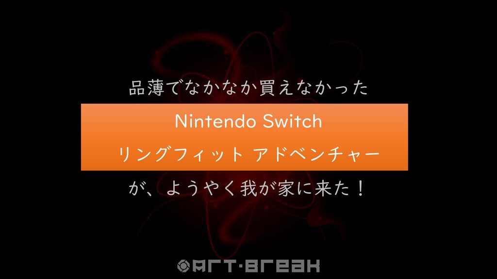 品薄でなかなか買えなかった Nintendo Switch リングフィット アドベンチャー が...