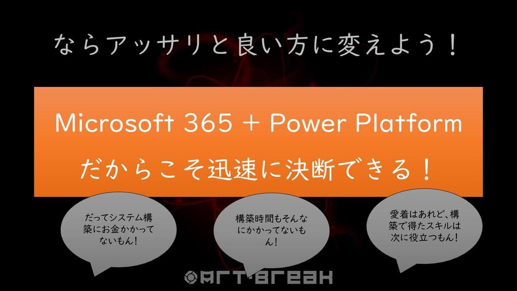 ならアッサリと良い方に変えよう! Microsoft 365 + Power Platform...
