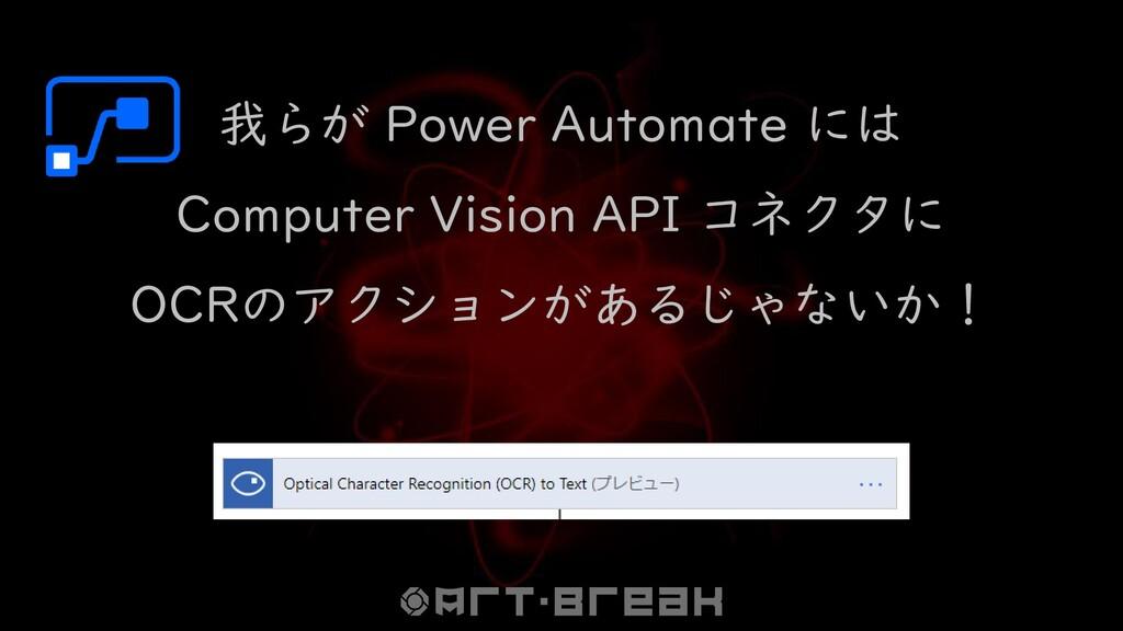 我らが Power Automate には Computer Vision API コネクタに...