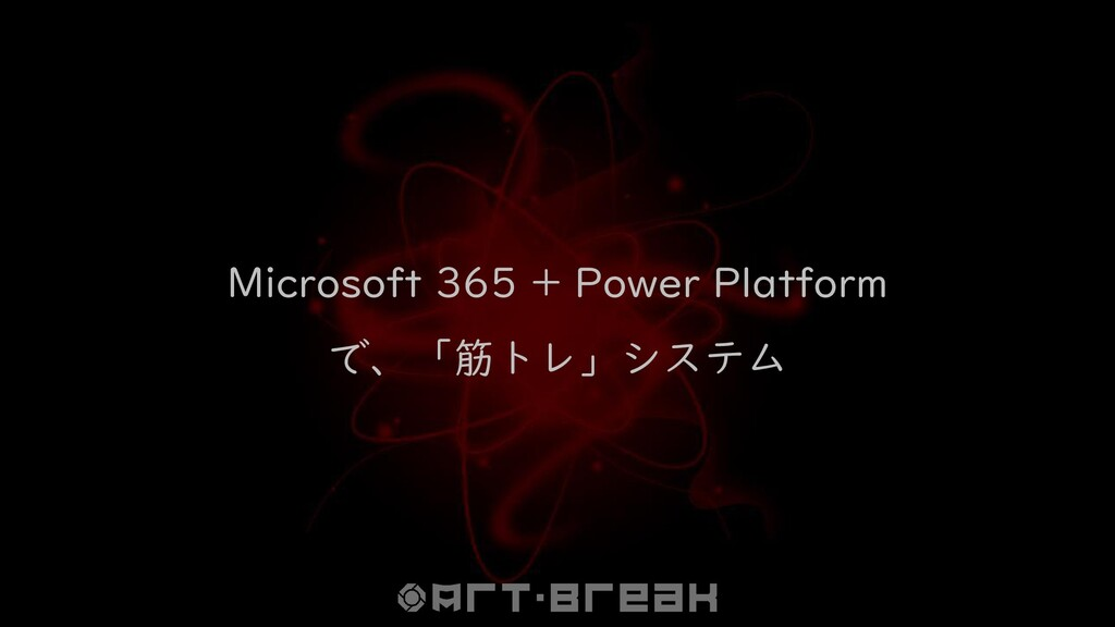 Microsoft 365 + Power Platform で、「筋トレ」システム