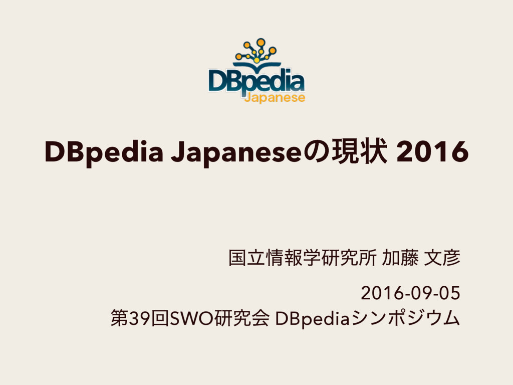 DBpedia Japaneseͷݱঢ় 2016 ࠃཱ৘ใֶݚڀॴ Ճ౻ จ඙ 2016-09...