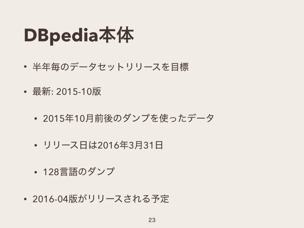 DBpediaຊମ • ຖͷσʔληοτϦϦʔεΛඪ • ࠷৽: 2015-10൛ • ...